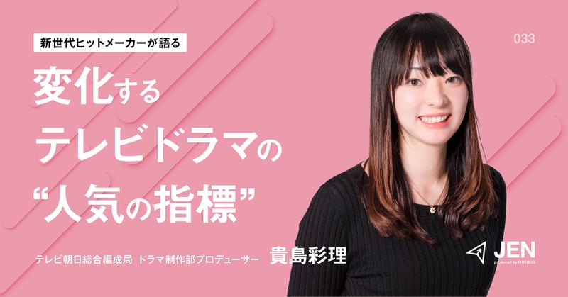 テレビ朝日総合編成局 ドラマ制作部プロデューサー貴島彩理氏