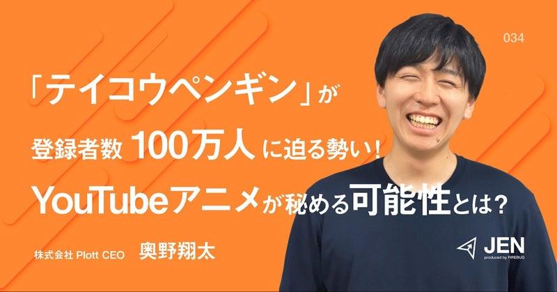 株式会社Plott CEO 奥野翔太氏
