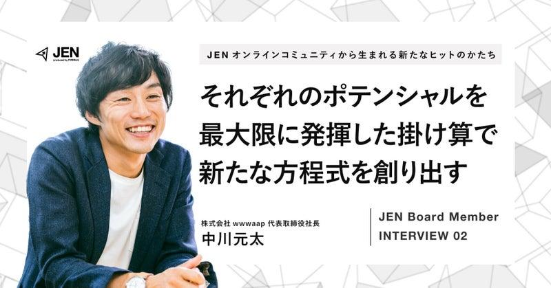 株式会社wwwaap 代表取締役社長 中川元太氏