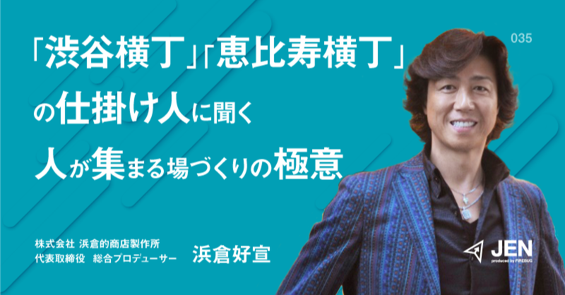 株式会社 浜倉的商店製作所 代表取締役 総合プロデューサー 浜倉好宣氏