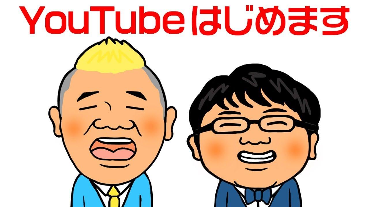 キャイ〜ン】公式YouTubeチャンネル開設 | 株式会社FIREBUG